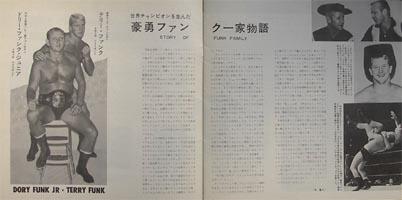 日本プロレス 昭和45年 ワールド...
